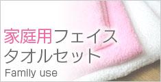 家庭用フェイスタオルセット